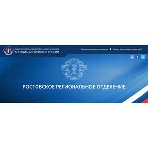 День бесплатной юридической помощи на Дону пройдет 29 июня 2018 г.
