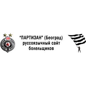 Открылся русскоязычный сайт болельщиков ФК «Партизан» (Белград)