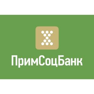 Примсоцбанк принимает участие в реализации программы «Жилье для российской семьи»