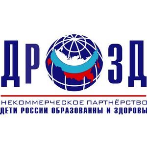 Где взять деньги на детский спорт в России?