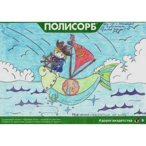Всероссийский флэшмоб «Цепочка добра».