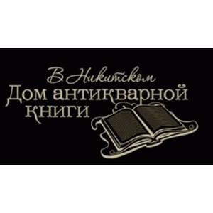 """Предаукционная выставка в """"Доме антикварной книги в Никитском"""""""