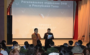 В Кызыле прошла презентация регионального проекта ОНФ «Кинообоз»