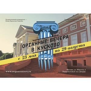 Шестой летний фестиваль «Органные вечера в Кусково» завершился в Москве.