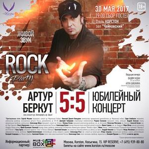 30 мая в Москве пройдет юбилейный концерт Артура Беркута