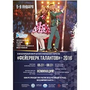 Международный конкурс детского и молодежного творчества «Фейерверк талантов» в Санкт-Петербурге