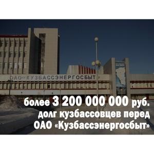 Долг потребителей Кузбасса вырос на 18%