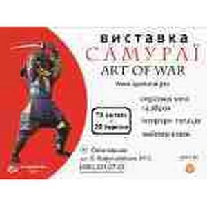 «Оживи» доспех самурая на выставке «Самураи. Art of War»!