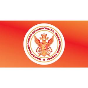CTI выступит партнером X Уральского форума «Информационная безопасность финансовой сферы»