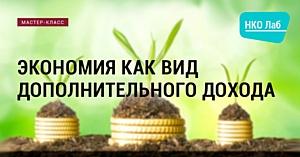 Программа НКО ЛАБ: запущен образовательный блок по финансам для некоммерческих организаций