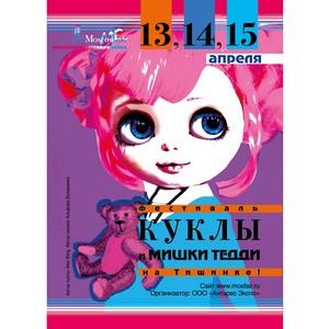 XII Московская международная выставка-ярмарка кукол и медведей Тедди