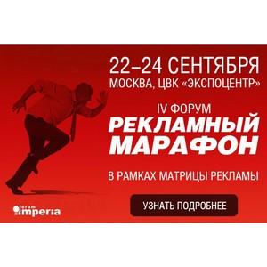 В рамках выставки пройдет IV Форум «Рекламный марафон»