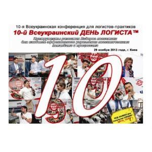 29 ноября пройдет Всеукраинский день логиста: главный источник лучших практик