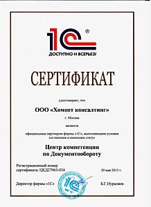 «Хомнет консалтинг» признана «Центром компетенции по документообороту»