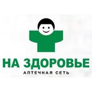«Ближе не бывает» – в Астрахани запущена служба доставки лекарств
