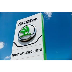 Автопорт-Ключавто предлагает спецпакет опций к юбилею Škoda Octavia