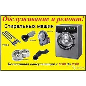 Замена тенов стиральных машин