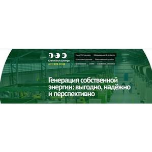 «ГринТех Энерджи» завершила поставку оборудования для тепличного комплекса «Агропарк»