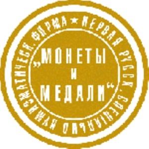 Выставка «Коллекционные русские монеты и медали» открывается 2 апреля в Москве