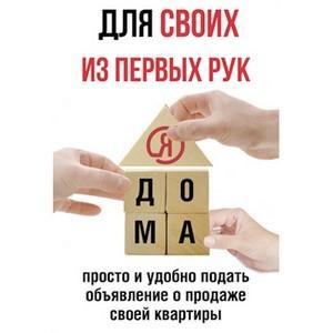 10 июля открывается сайт для собственников и покупателей недвижимости, по всей территории ХМАО.