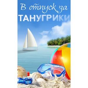 Продлите свое лето с «Тануки»!