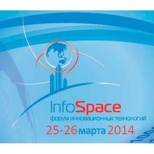 26 марта в ћоскве пройдет V 'орум инновационных технологий InfoSpace