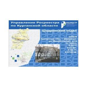Шадринский район: проведен день Управления Росреестра по Курганской области