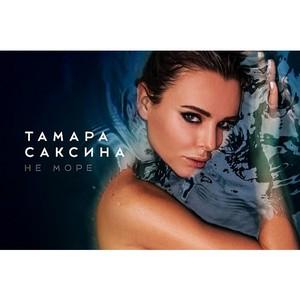 "Тамара Саксина порадовала зрителей новым видео ""Не море"""