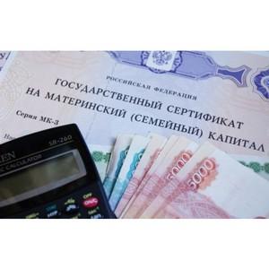 В Промышленновском районе подали первое заявление на ежемесячные выплаты из материнского капитала