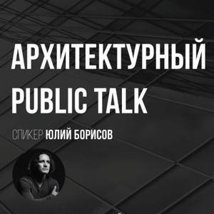 Мастер-класс архитектора Юлия Борисова пройдет на Винзаводе в Москве