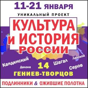 Премьера в «ДонЭкспоцентр»: исторический проект «100 лет России глазами гениев-творцов 1917-2018»