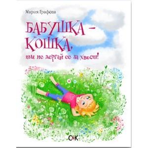 Мария Графова продолжает серию историй о девочке Марте