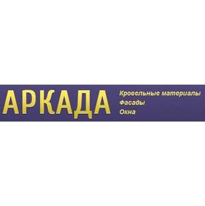 """Торговая компания """"Аркада"""" - кровельные и фасадные материалы"""