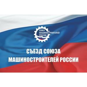 Съезд союза машиностроителей России состоится в колонном зале дома союзов в Москве