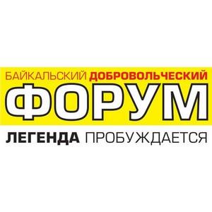 5-й Байкальский добровольческий форум