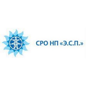 В СРО НП «Э.С.П.» создана Аккредитационная комиссия