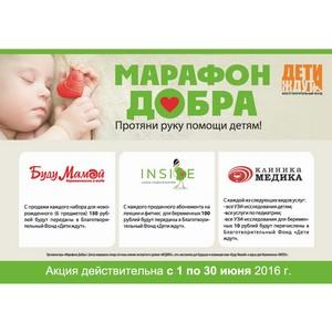 Открытие выставки «Дети ждут» в многопрофильной клинике «Медика» на ул. Пулковской, д.8