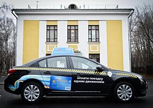 Компания ИНПАС приняла участие в запуске нового типа такси для Москвы