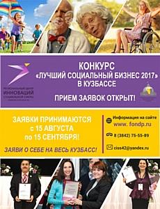 Кузбасский конкурс «Лучший социальный бизнес 2017»