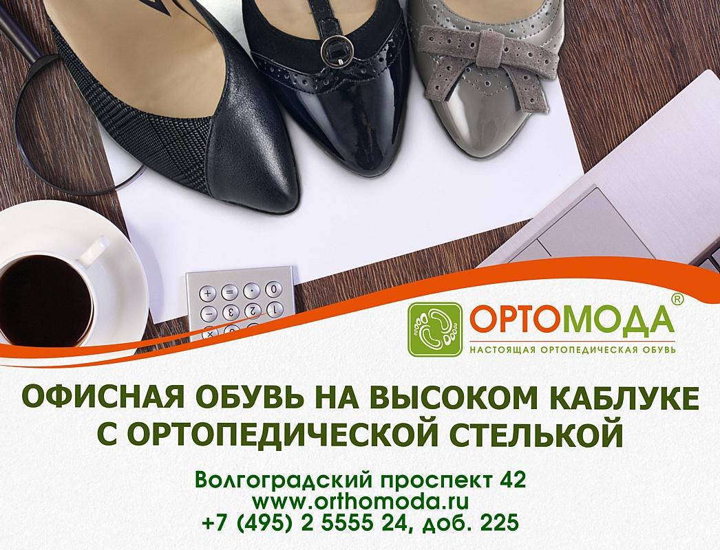 Ортопедическая обувь и адаптивная одежда в Печатниках