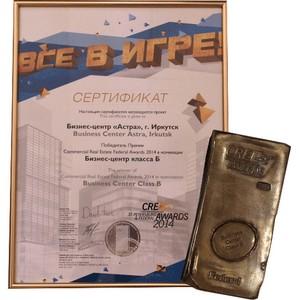 Иркутский БЦ «Астра» стал победителем Премии CRE Awards 2014 в номинации Бизнес-центр класса В