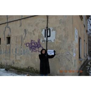 ОНФ в Челябинской области провел фотофлешмоб «Табличка на аварийном доме»