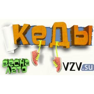 Каталог VZV.su обновил ассортимент коллекцией детской летней обуви