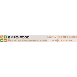 Интернет-выставка продуктов питания