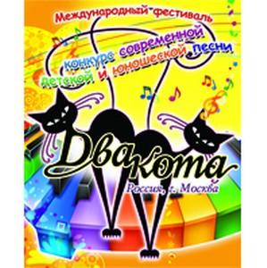 """IV Международный фестиваль-конкурс """"Два кота"""" с 9 по 13 апреля в г.Москве"""