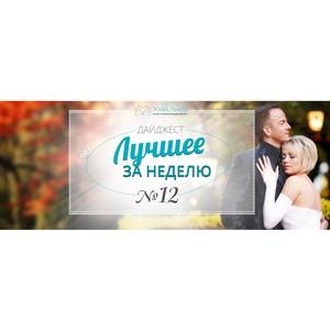 Бутик Юлии Ланске: Улетаем в теплые края – к берегам счастливых отношений, любви и замужества