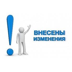 Новые Правила направления документов органами государственной власти о зонах с особыми условиями