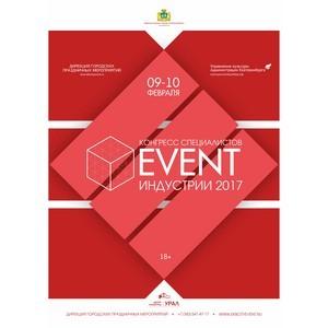 V Юбилейный Конгресс специалистов event-индустрии