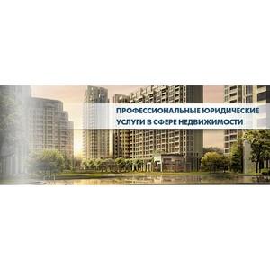 Юридические услуги в недвижимости в Адлере и Сочи