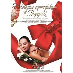 Новогодние подарки гостям ресторана ТАН и салонов Азия Бьюти Спа